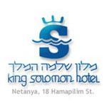 מלון שלמה המלך