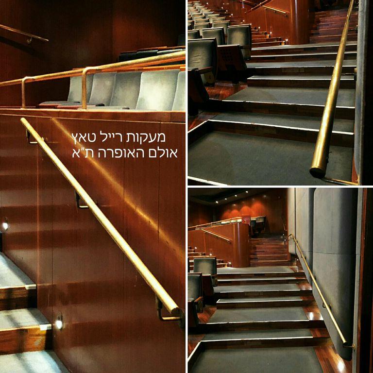 מעקות רייל טאץ בבית האופרה תל אביב